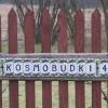 kosobudki-6